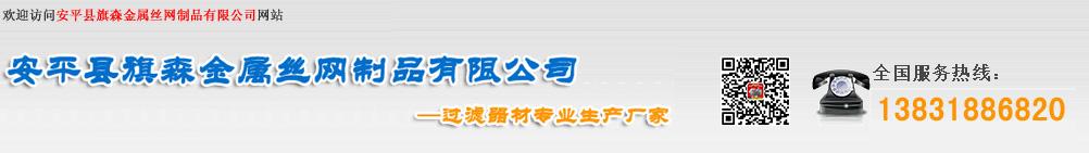 安平县旗森金属丝网制品有限公司