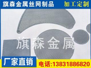 异形不锈钢网滤芯