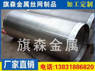 不锈钢矿筛网1.jpg